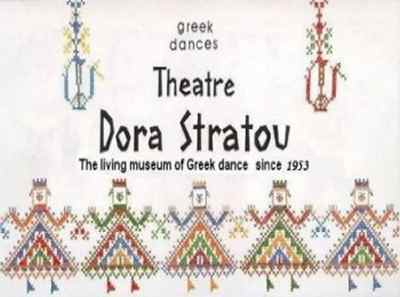 GREEK DANCES THEATER  EVENTS IN  8 Scholiou Str, Plaka