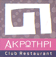 AKROTIRI Club - Restaurant IN