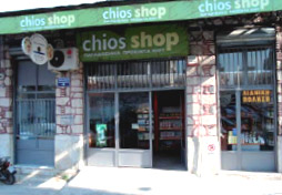 CHIOS SHOP IN  4 Fokionos & Gounari Str. PIRAEUS